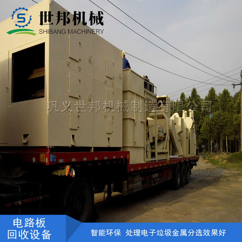 <b>浙江绍兴电路板回收设备发货现场</b>