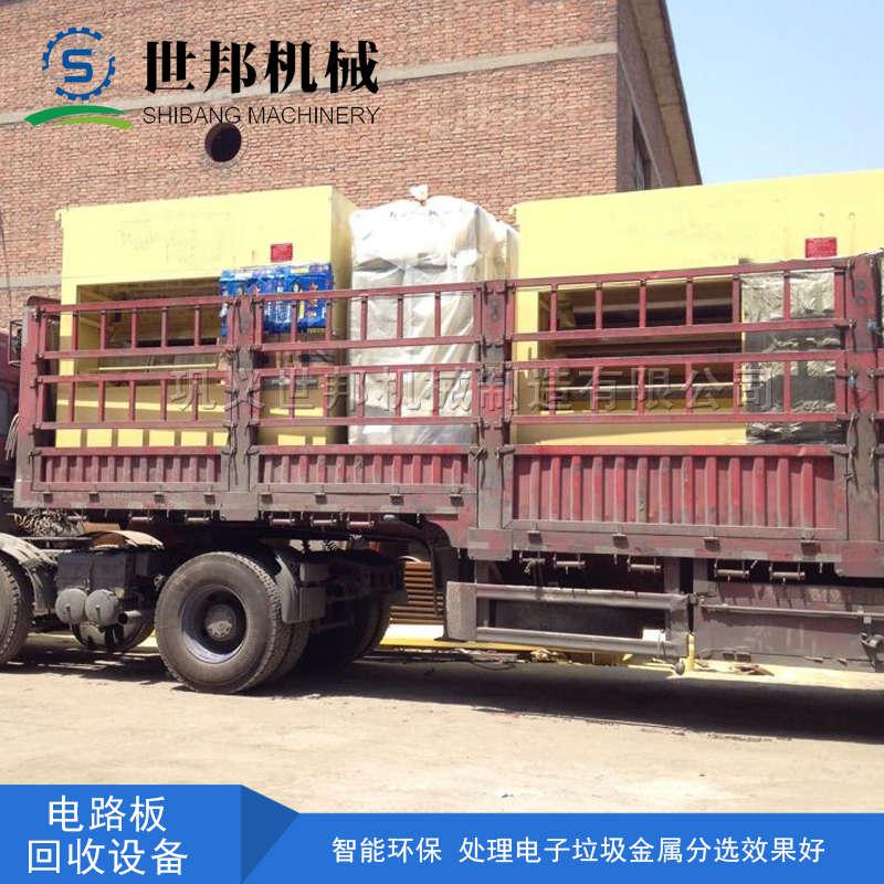 <b>福建泉州电路板回收设备发货现场</b>