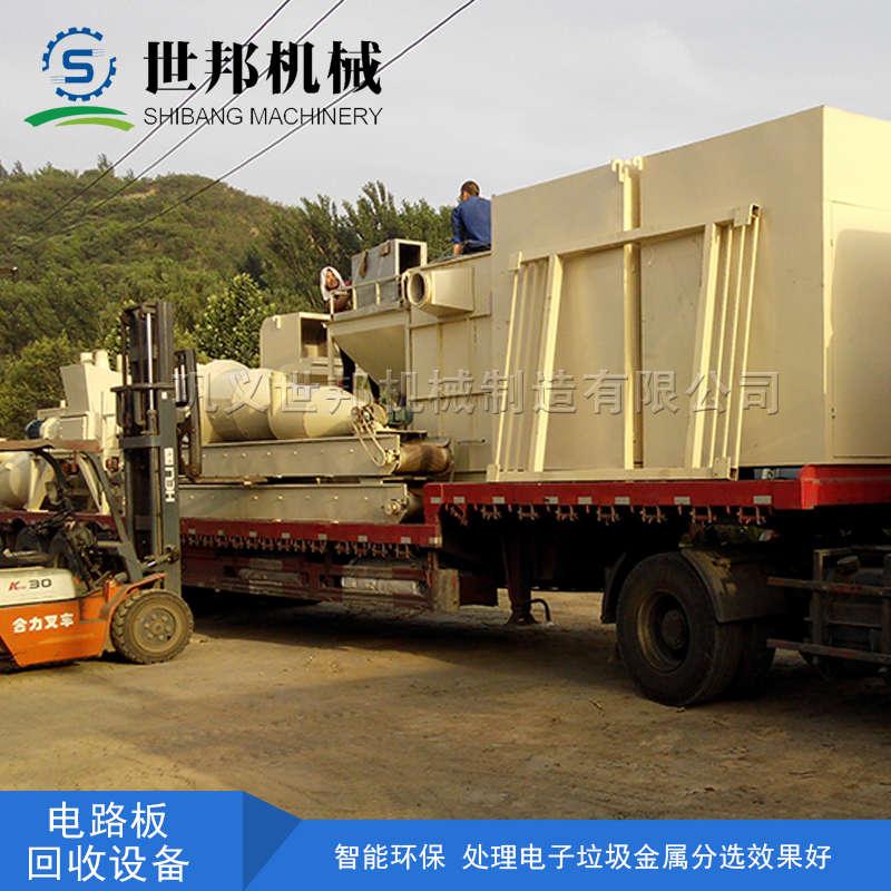 <b>重庆电路板回收设备发货现场</b>