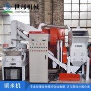 干式铜米机采用比重分选风力振动分选效果明显