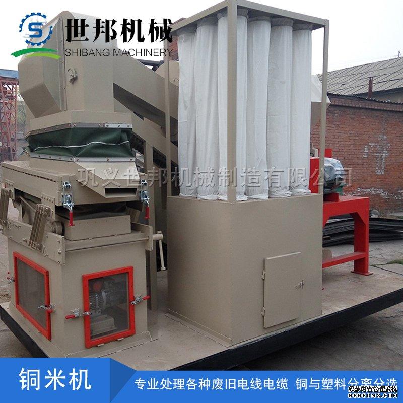 干式铜米机属于再生资源环保设备