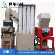 干式铜米机结构设计合理,运行稳定可靠