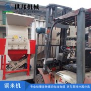 干式铜米机设备在不断实践中创新发展